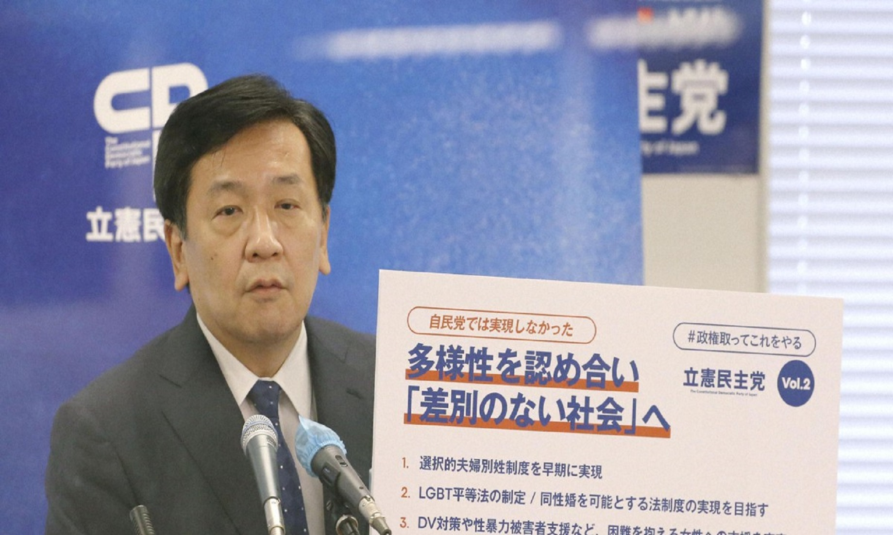 Japan's Main Opposition Seeks Discrimination-Free Society, If It  Gains Power